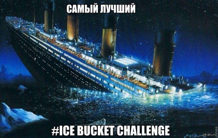 Ice Bucket Challenge: успешный вирус или искусственный тренд | mfive