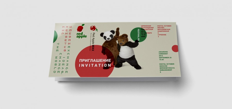 Сразу три награды на Red Apple 2012