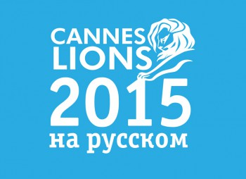 cannes_lions_2015_mfive