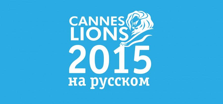 Cannes Lions 2015 на русском. 55 лучших роликов