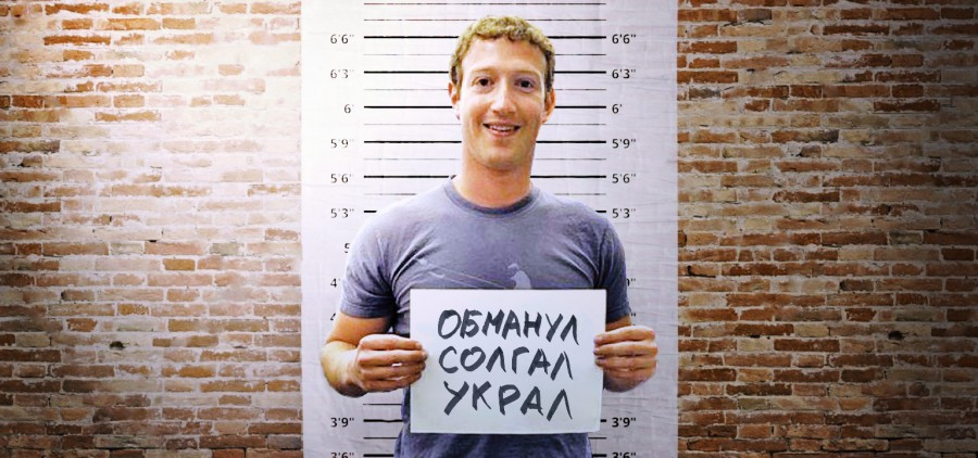Воровство, ложь и Facebook-видео