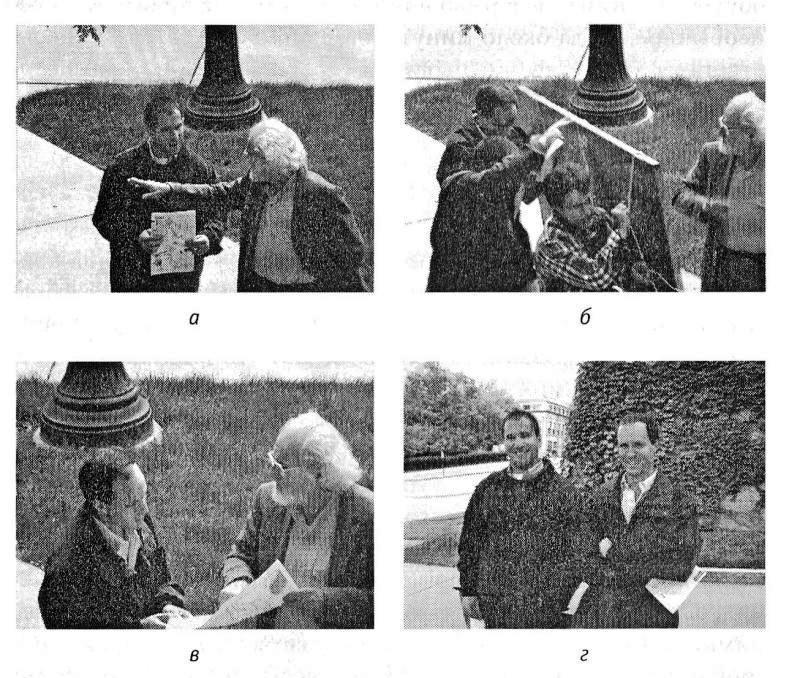 Кадры из видеозаписи эксперимента, в котором испытуемый (седой человек) не замечает произошедшей смены собеседника