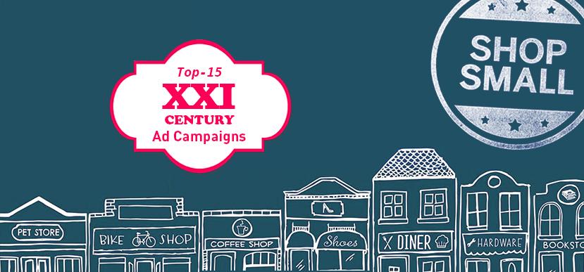 Лучшие рекламные кампании 21 века. №7 — Small Business Saturday