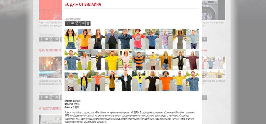 Проект «С ДР!» в «Итогах года 2016» на Sostav.ru