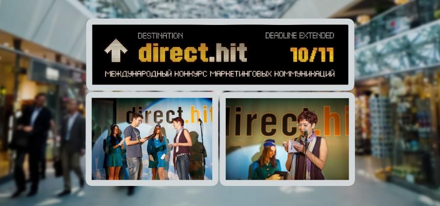 Direct hit 2013. Теперь и digital
