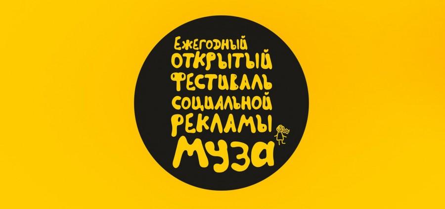 mfive поделились тонкостями создания вирусной рекламы на фестивале «Муза»