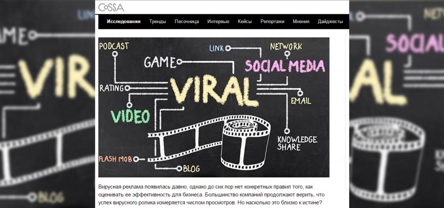 Материал mfive об эффективности вирусной рекламы опубликован на Cossa