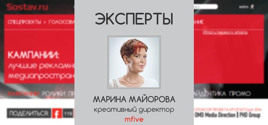 mfive-экспертиза в «Итогах года» на Sostav.ru