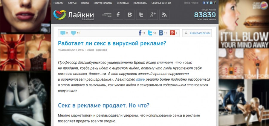 На портале Likeni вышла статья mfive о сексуальной рекламе