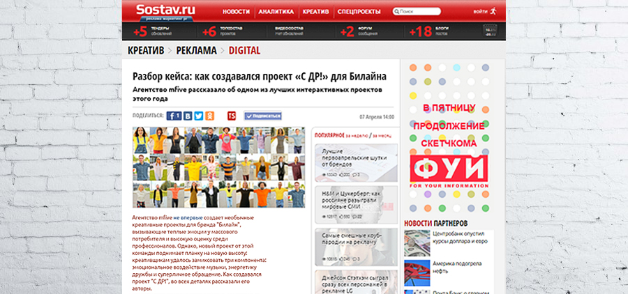 Подробный разбор кейса «С ДР!» на Sostav.ru