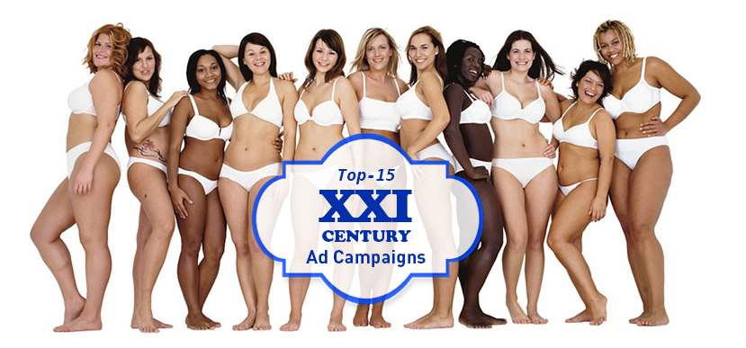 Лучшие рекламные кампании 21 века. №1 — Dove: Campaign for Real Beauty