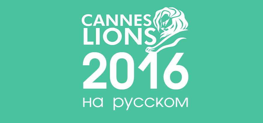 Cannes Lions 2016. 70 лучших роликов на русском